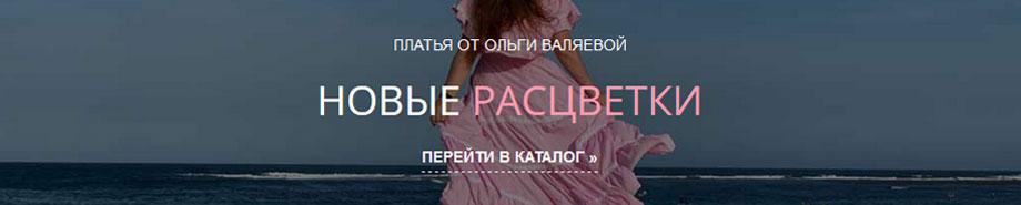 Платья от Ольги Валяевой!