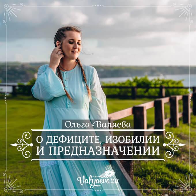 Ольга Валяева - О дефиците, изобилии и предназначении