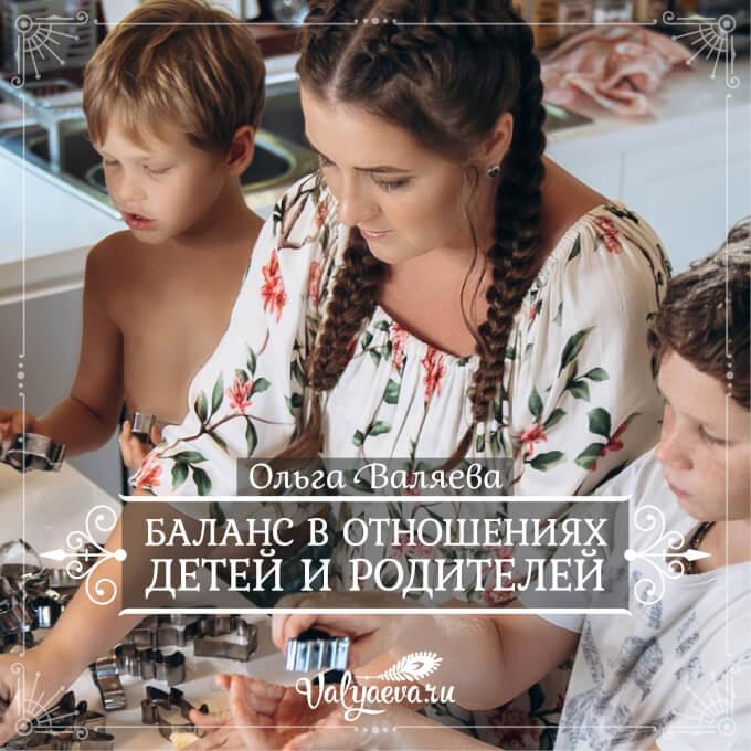 Ольга Валяева - Баланс в отношениях детей и родителей
