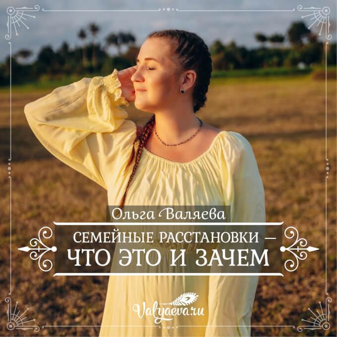 Ольга Валяева - Семейные расстановки — что это и зачем
