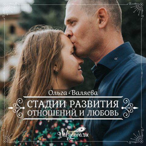 Стадии развития отношений и Любовь