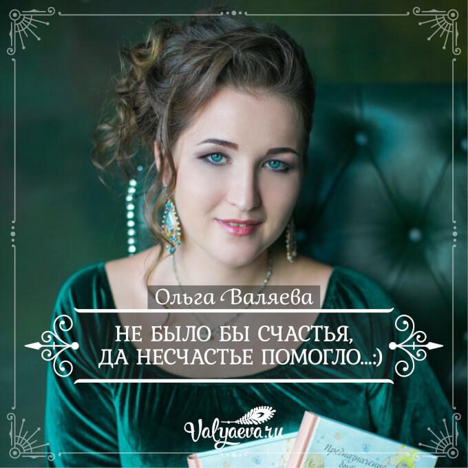 Ольга Валяева - Не было бы счастья, да несчастье помогло