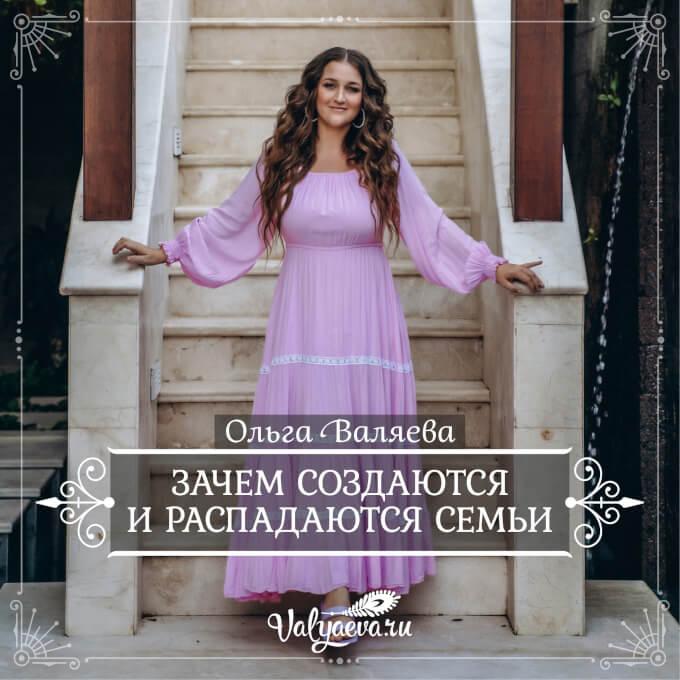 Ольга Валяева - Зачем создаются и распадаются семьи