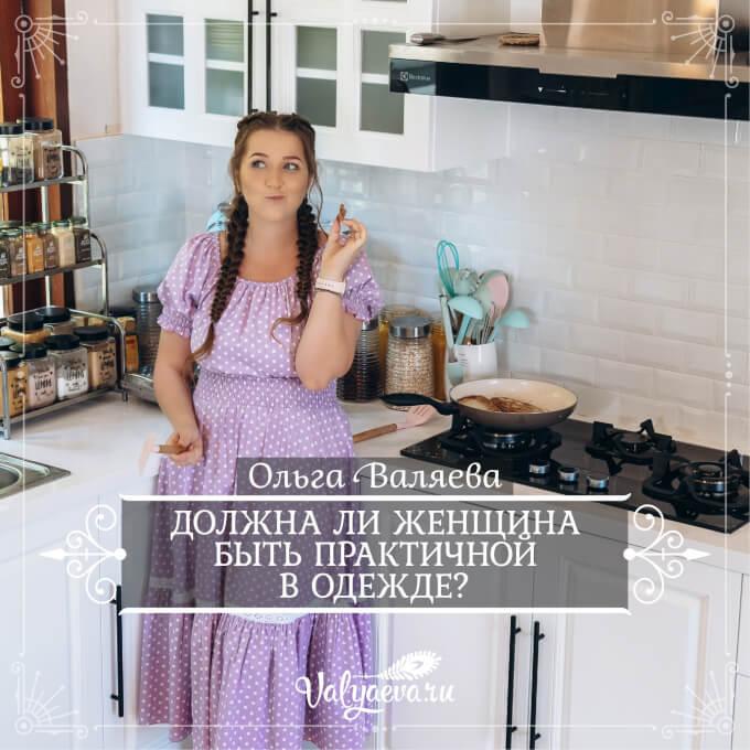 Ольга Валяева - Должна ли женщина быть практичной в одежде?