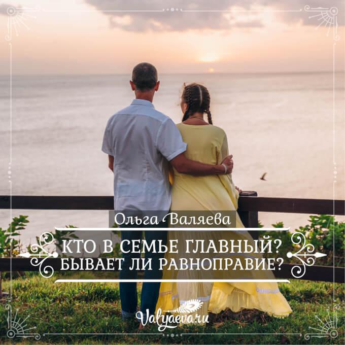 Ольга Валяева - Кто в семье главный? Бывает ли равноправие?