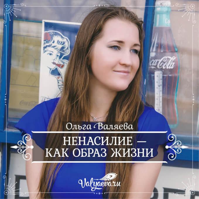 Ольга Валяева - Ненасилие — как образ жизни