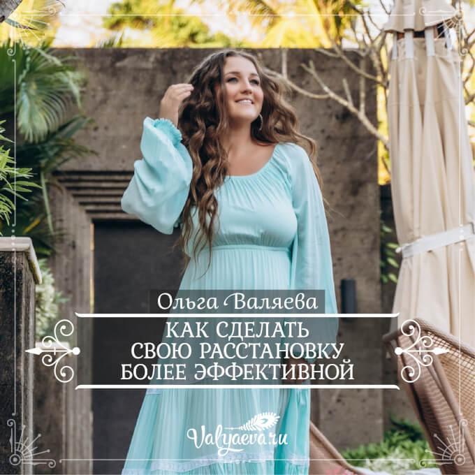 Ольга Валяева - Как сделать свою расстановку более эффективной