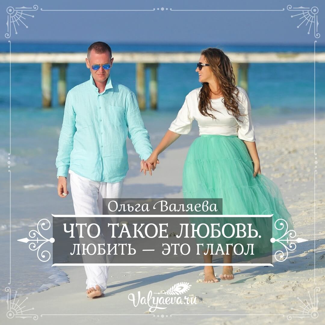 Ольга Валяева - Что такое любовь. Любить - это глагол.