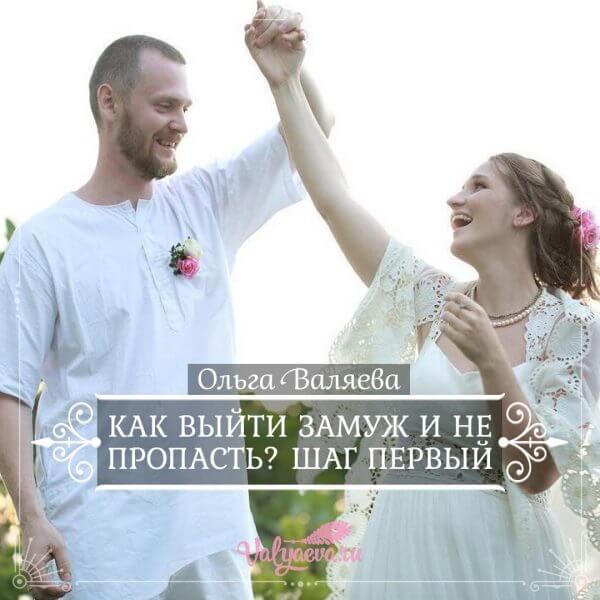 ольга валяева - как выйти замуж и не пропасть?
