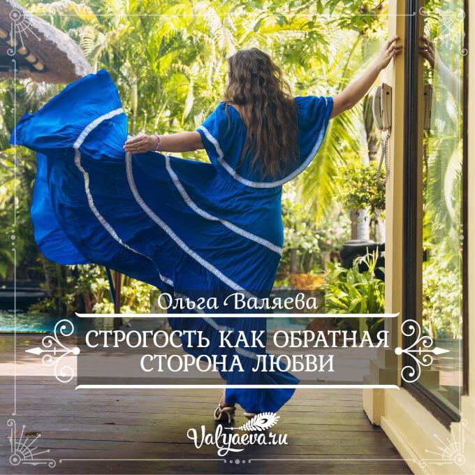Ольга Валяева - Строгость как обратная сторона Любви