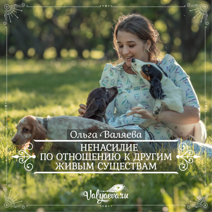 Ольга Валяева - Ненасилие по отношению к другим живым существам
