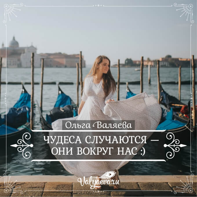 Ольга Валяева - Чудеса случаются — они вокруг нас:)