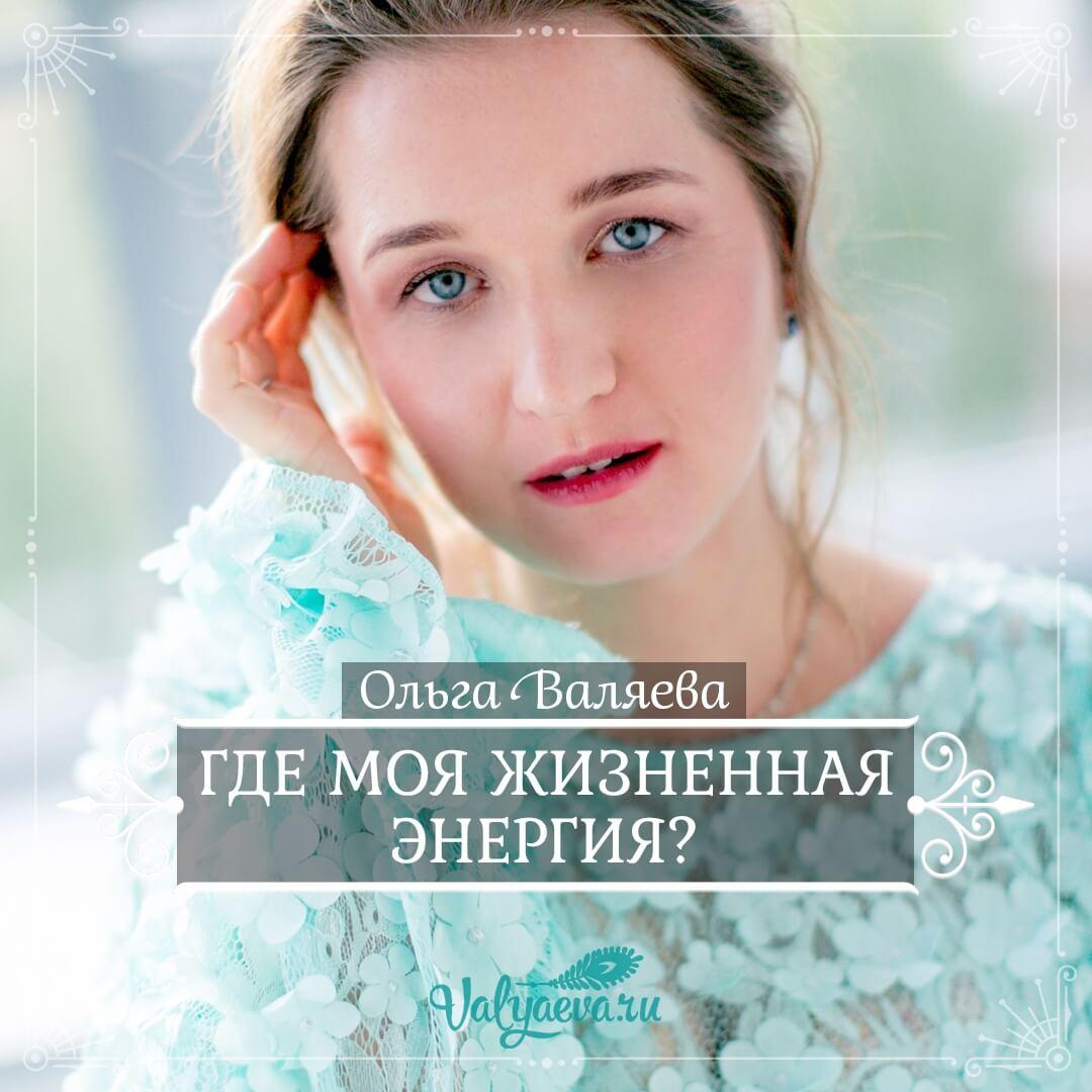 Ольга Валяева - Где моя жизненная энергия?