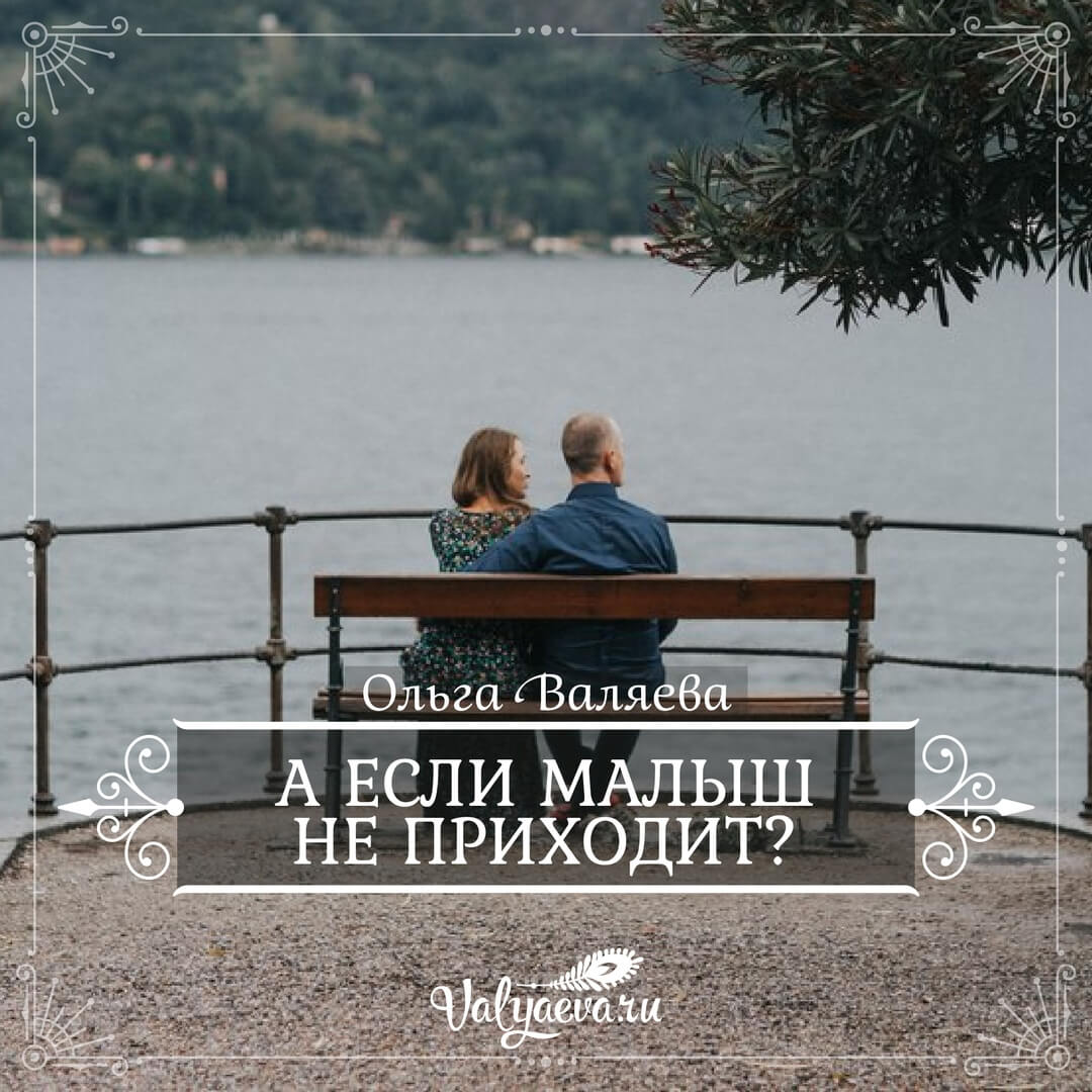 Ольга Валяева - А если малыш не приходит?