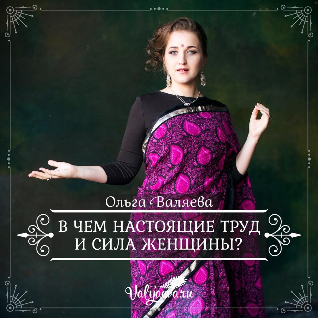 Ольга Валяева - В чем настоящие труд и сила женщины?