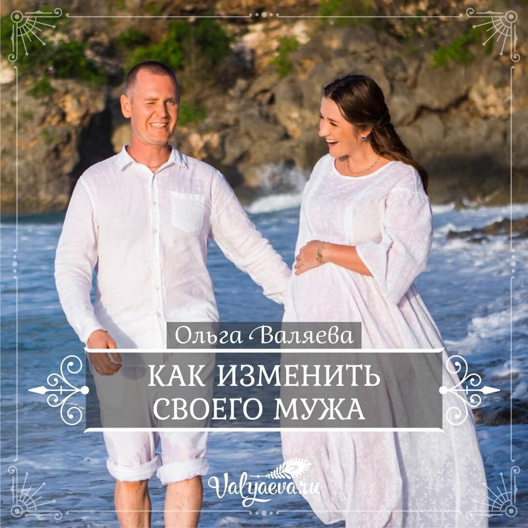 Ольга Валяева - Как изменить своего мужа