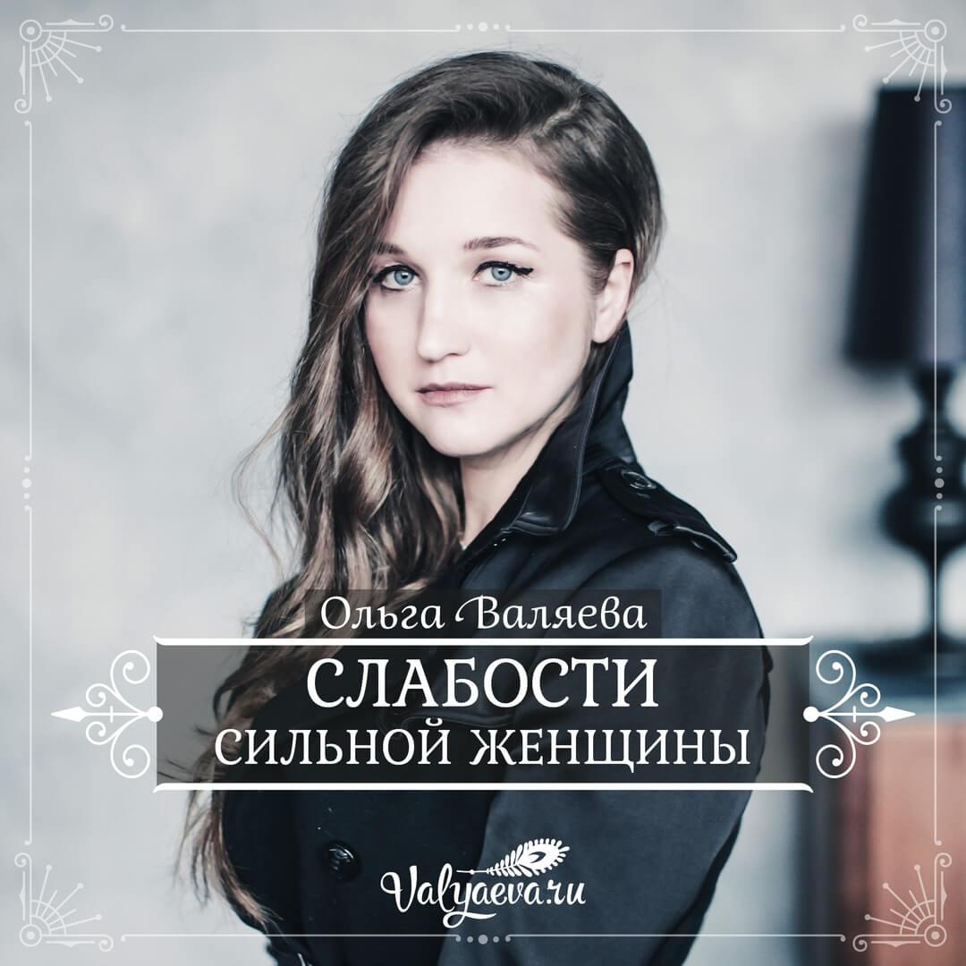 Ольга Валяева - Слабости сильной женщины