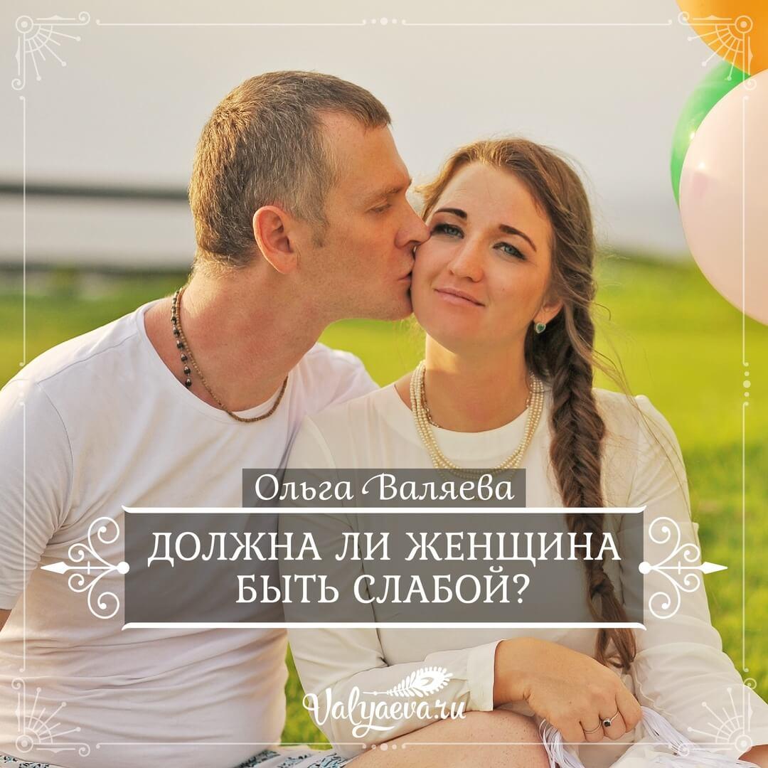 Ольга Валяева - Должна ли женщина быть слабой?