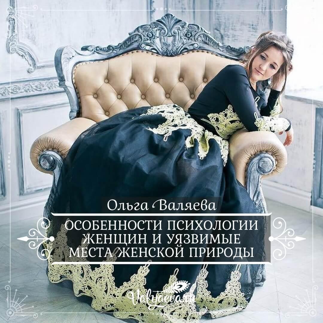 Ольга Валяева - Особенности психологии женщин и уязвимые места женской природы