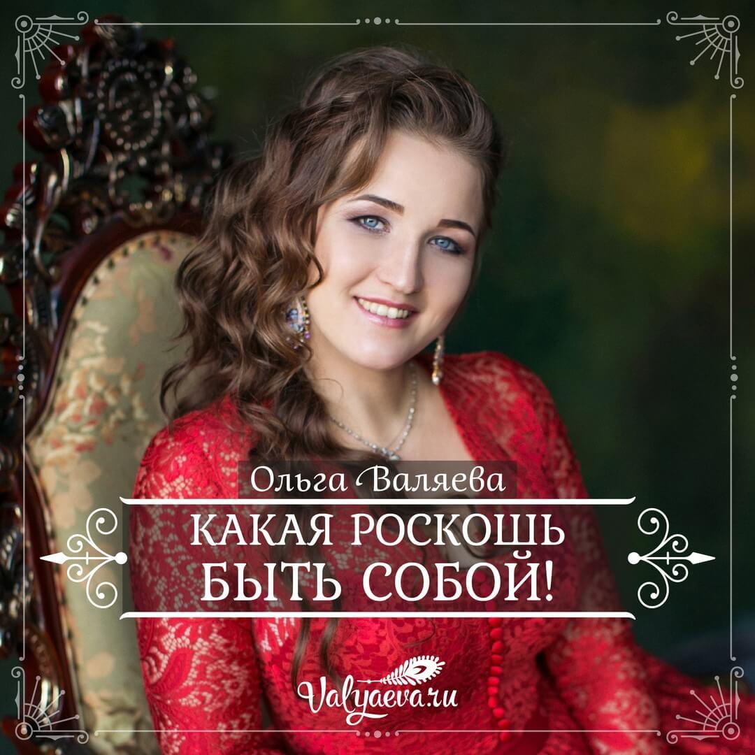 Ольга Валяева - Какая роскошь быть собой!