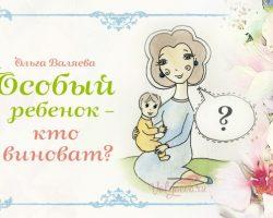 Особый ребенок — кто виноват?