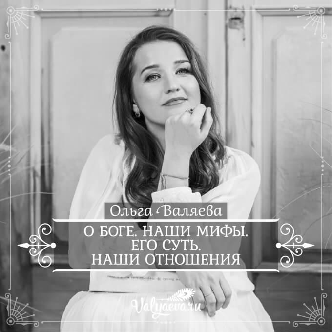 Ольга Валяева - О Боге. Наши мифы. Его суть. Наши отношения.