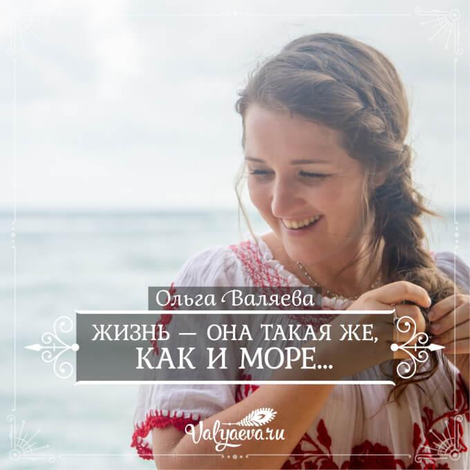 Ольга Валяева - Жизнь — она такая же, как и море…