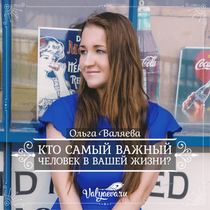 Ольга Валяева - Кто самый важный человек в вашей жизни?
