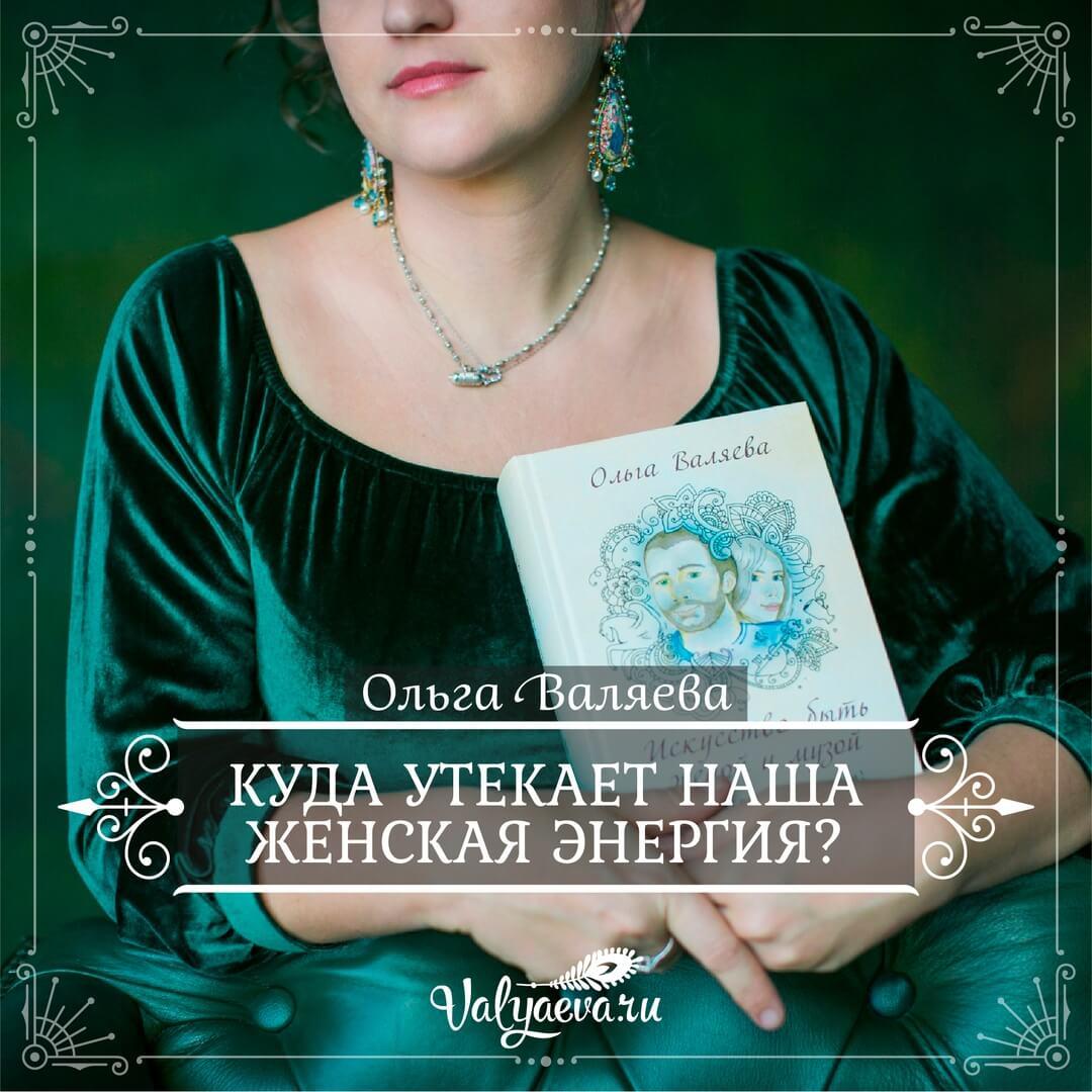Ольга Валяева - Куда утекает наша женская энергия?