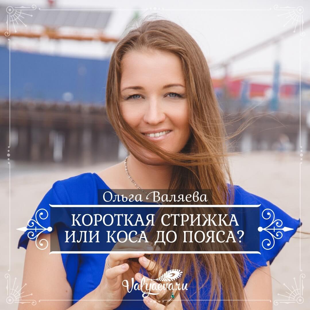 Ольга Валяева - Короткая стрижка или коса до пояса?