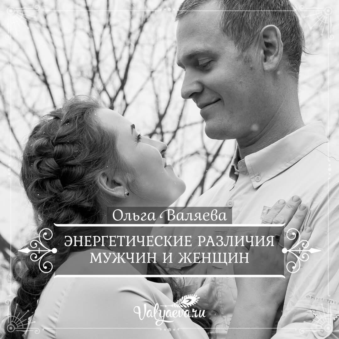 Ольга Валяева - Энергетические различия мужчин и женщин