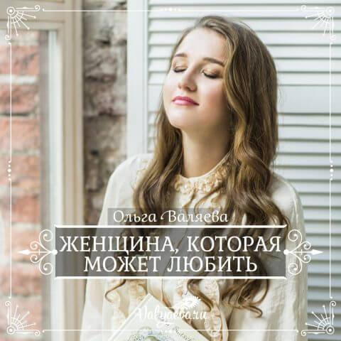Женщина, которая может Любить…