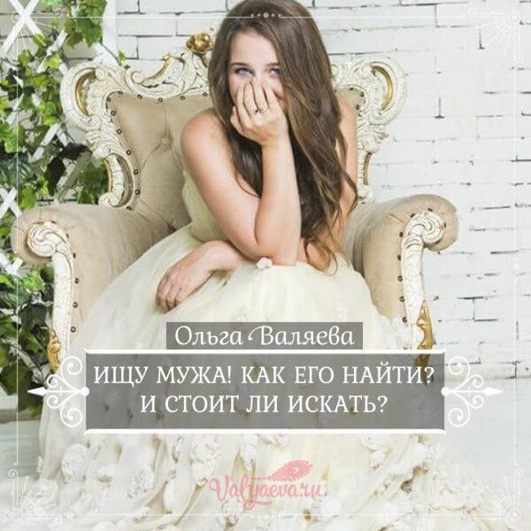 ольга валяева - ищу мужа - как его найти