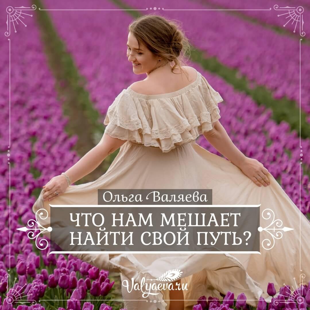Ольга Валяева - Что нам мешает найти Свой Путь?