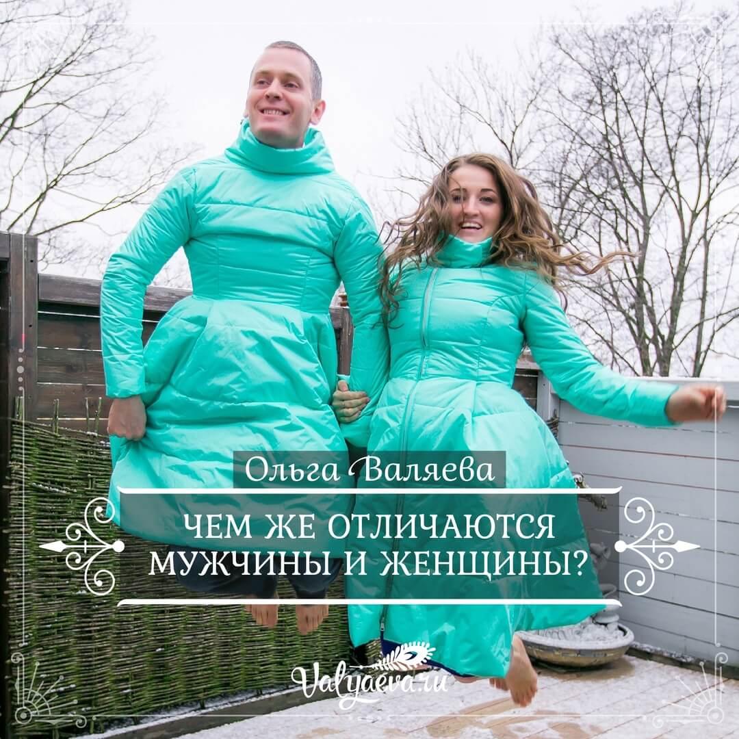 Ольга Валяева - Чем же отличаются мужчины и женщины?