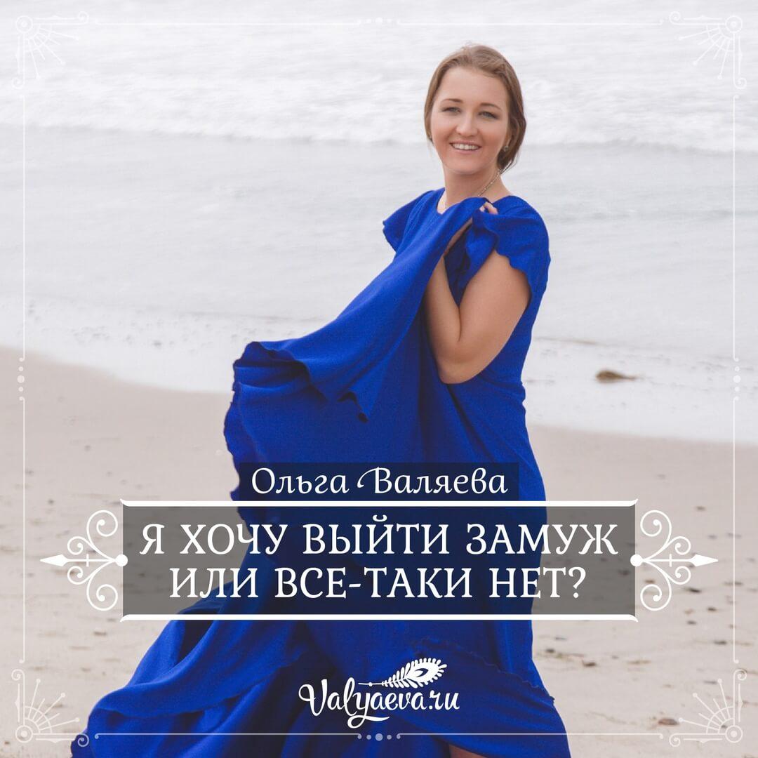 ольга валяева - я хочу выйти замуж?