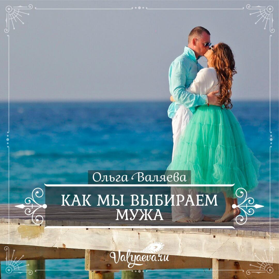 Ольга Валяева - Как мы выбираем мужа (статья-упражнение)