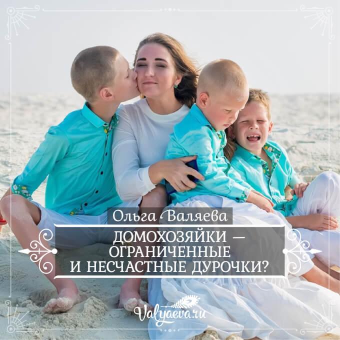 Ольга Валяева - Домохозяйки — ограниченные и несчастные дурочки?