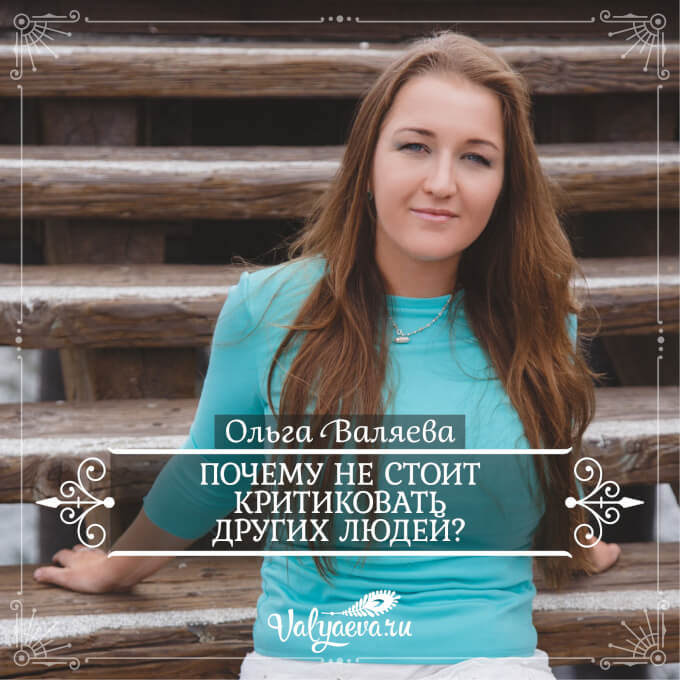 Ольга Валяева - Почему не стоит критиковать других людей?