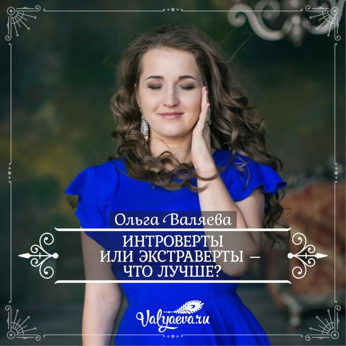 Ольга Валяева - Интроверты или экстраверты – что лучше?
