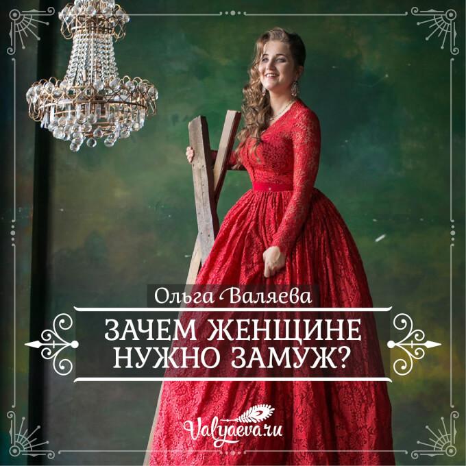 Ольга Валяева - Зачем женщине нужно замуж?
