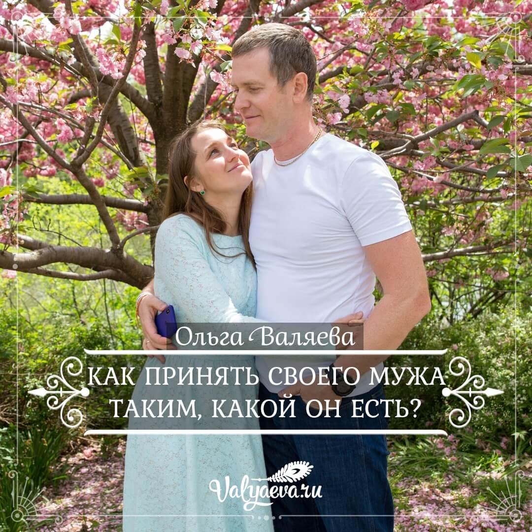 Ольга Валяева - Как принять своего мужа таким, какой он есть?