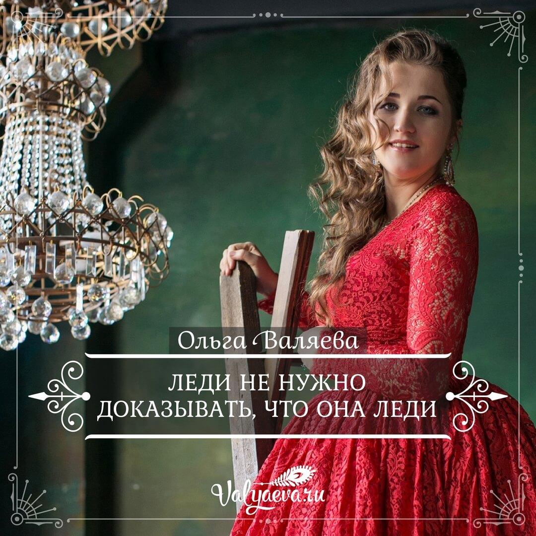 Ольга Валяева - Леди не нужно доказывать, что она леди