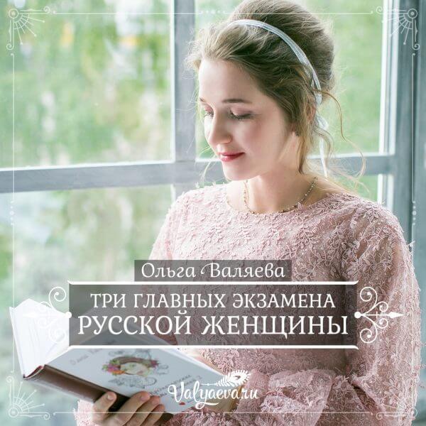 ольга валяева - три главных экзамена русской женщины