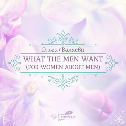 What the men want (for women about men)