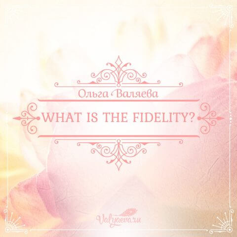 What is the fidelity? — Olga Valyaeva