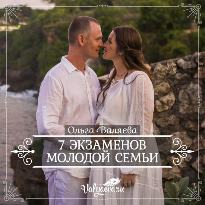 Ольга Валяева - 7 экзаменов молодой семьи