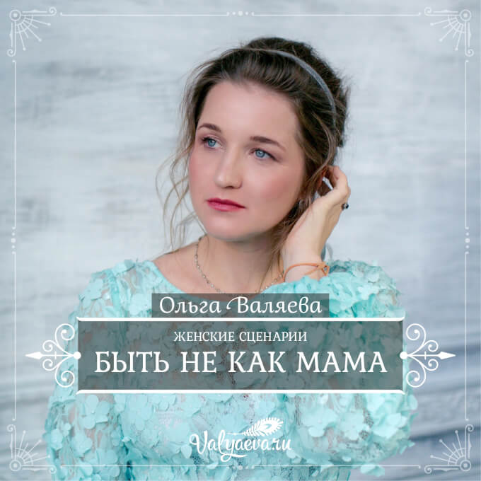 Ольга Валяева - Женские сценарии. Быть не как мама