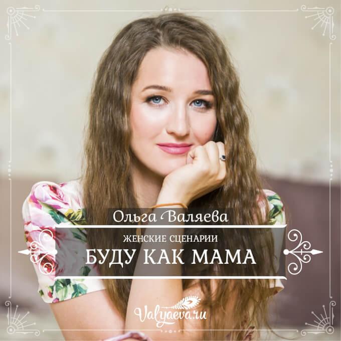 Ольга Валяева - Женские сценарии. Буду как мама.