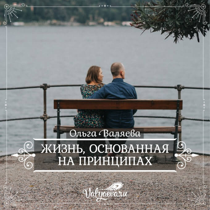 Ольга Валяева - Жизнь, основанная на принципах